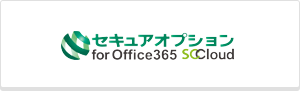 �Z�L���A�I�v�V���� for Office 365 SCCloud