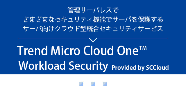 trend micro deep security as a servicce provided by sccloud