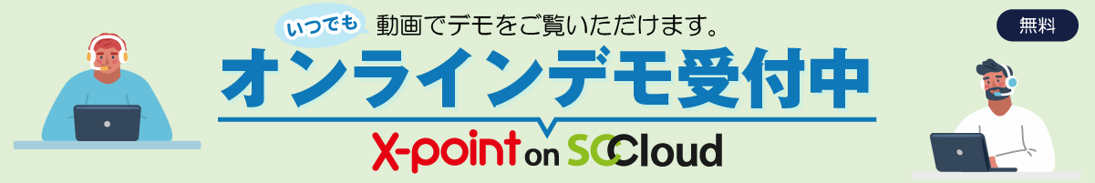 X-point on SCCloud オンラインデモ
